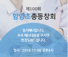 함양초총동창회_13.png